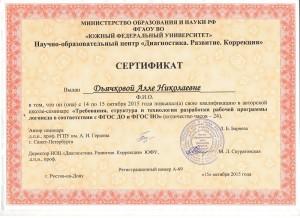сертификат раб программа Баряевой. Дьячкова
