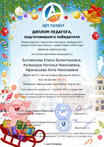 thumbnail of Богомолова Елена Валентиновна, Келехидзе Наталья Николаевна, Афанасьева Алла Николаевна