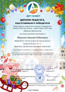 thumbnail of Манукян Амалия Рубеновна