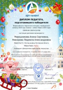 thumbnail of Мирошникова Алина Сергеевна, Невзорова Людмила Александровна