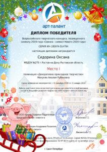 thumbnail of Сидорина Оксана