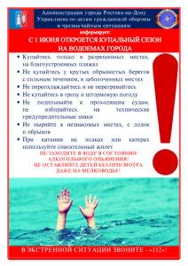 thumbnail of Правила поведения на воде