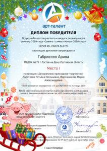 thumbnail of Габриелян Арина