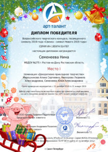 thumbnail of символ года Семенеева Нина