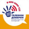 Наши педагоги МБДОУ № 275 с интересом приняли участие в конкурсе «Телефон доверия»