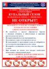 Памятка Купальный сезон с 01.06.2020 года не открыт