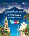Кремлёвская ёлка в этом году впервые пройдет в формате телеверсии.
