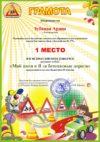 Участие в конкурсах , связанных с профилактикой ДДТТ