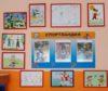 Выставка детского творчества «Детский спорт»